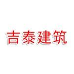 连云港市吉泰建筑工程有限公司