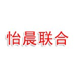 无锡怡晨联合科技有限公司