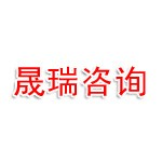 湖南晟瑞企业咨询管理有限公司