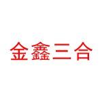 重庆金鑫三合商业运营管理有限公司