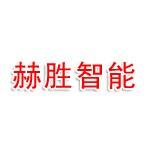 赫胜(山东)智能产业技术研究院有限公司