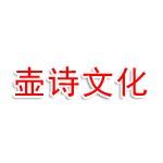 广州壶诗文化科技有限公司