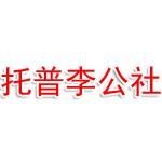 镇江托普李公社网络科技有限公司