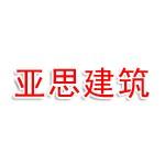 镇江亚思建筑有限公司