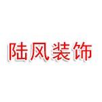 连云港市欧陆风装饰工程有限公司