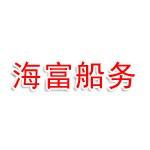 湛江市海富船务有限公司