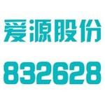 江苏爱源医疗科技股份有限公司