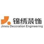 江苏锦绣装饰设计工程有限公司