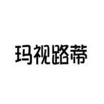 广州梦路服饰有限公司