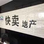 淮安快卖营销策划有限公司