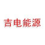 吉林省吉电能源服务有限公司