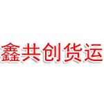 唐山鑫共创货运代理有限公司