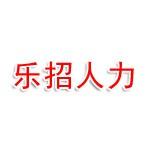 柏乡县乐招人力资源服务有限公司