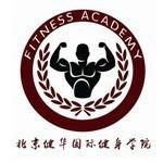北京健华国际健身学院