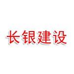 吉林长银建设工程有限公司