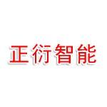 安徽正衍智能科技有限公司