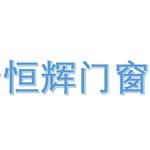 济宁恒辉门窗科技股份有限公司