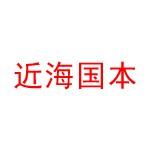 辽宁近海国本食品科技有限公司