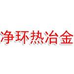 南京净环热冶金工程有限公司