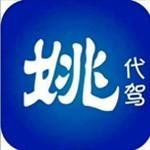 福建省姚司机信息技术有限公司