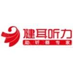 湖南健耳听力助听器有限公司