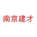 南京建才企业管理有限公司