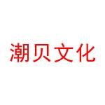 杭州潮贝文化创意有限公司