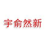 安徽省宇俞然新电子商务有限公司