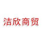 海南洁欣商贸有限公司