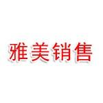 安庆市雅美医药销售有限公司
