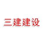 江苏三建建设集团