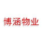 南京博涵物业管理服务有限公司
