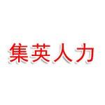 郑州市集英人力资源服务有限公司