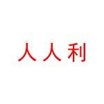 郑州市人人利食品有限公司