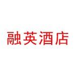 郑州融英酒店管理有限公司