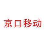 京口移动公司