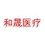 广东和晟医疗器械有限公司