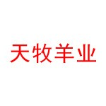 宿州市天牧羊业有限公司