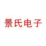 鄱阳县景氏电子商务有限公司