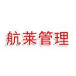 贵州航莱商业管理有限公司