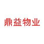 江苏鼎益物业服务有限公司无锡分公司