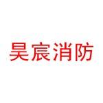 济南昊宸消防工程有限公司