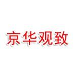 京华观致(北京)国际信息咨询有限公司