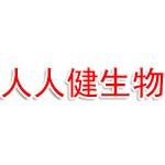 河南人人健生物科技有限公司