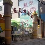 惠州市惠城区水口蓝天幼儿园