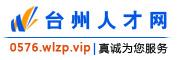 台州人才网