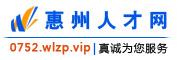 惠州人才网