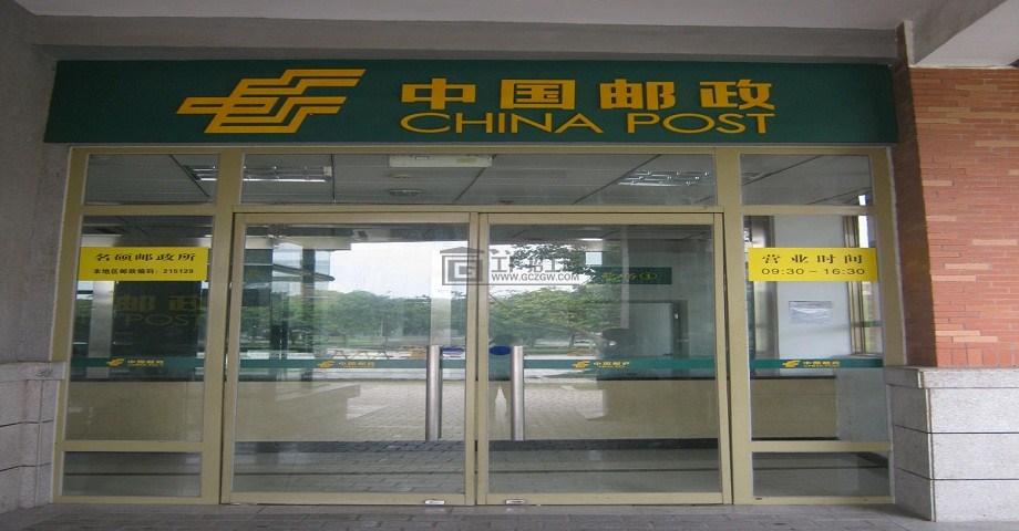 生活区邮局