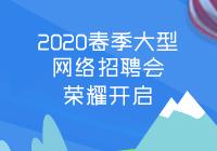 2020春季网络招聘会