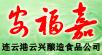 连云港云兴食品公司